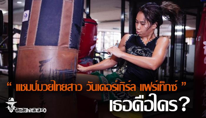 แชมป์มวยไทยสาว วันเดอร์เกิร์ลแฟร์เท็กซ์ เธอคือใคร